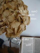 冬支度_d0091671_17175311.jpg