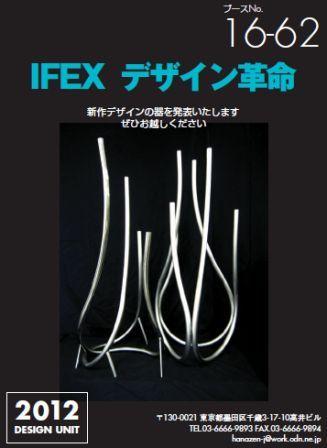 国際フラワーEXPO IFEX_d0122382_10475637.jpg