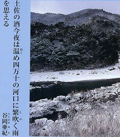 谷岡亜紀  (神奈川県)_e0190619_6361370.jpg