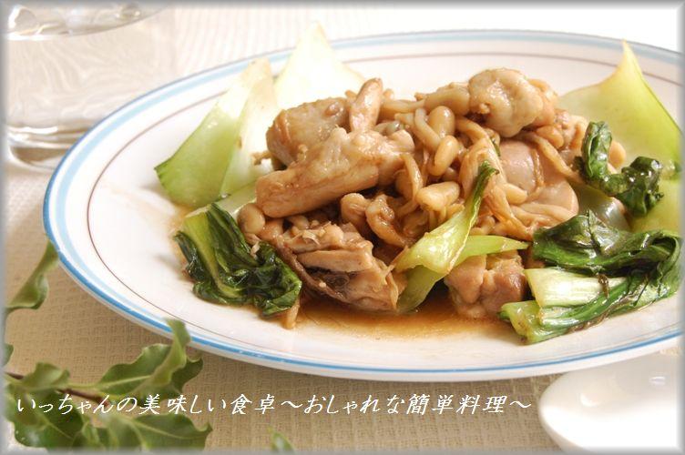 鶏とえのきとチンゲン菜のゆず胡椒炒め&_d0104926_1324873.jpg