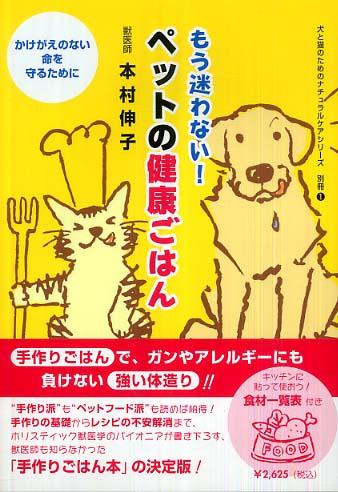 手作り食のおすすめ本_c0099133_2159334.jpg