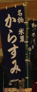 栗菓子求め、中津川菓子祭りへ_a0048852_16212711.jpg