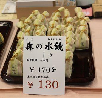 栗菓子求め、中津川菓子祭りへ_a0048852_16242569.jpg