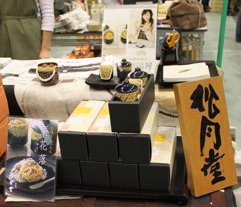 栗菓子求め、中津川菓子祭りへ_a0048852_16305294.jpg