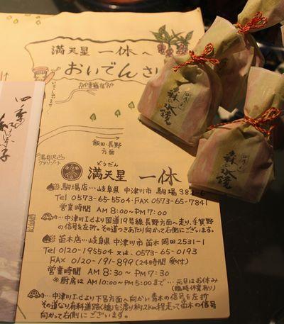 栗菓子求め、中津川菓子祭りへ_a0048852_16594852.jpg