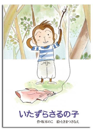 『児童文芸絵本ギャラリー2009』のお知らせ_c0007652_229265.jpg