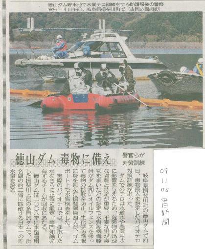 徳山ダムでテロ対策 訓練!!!_f0197754_23501598.jpg