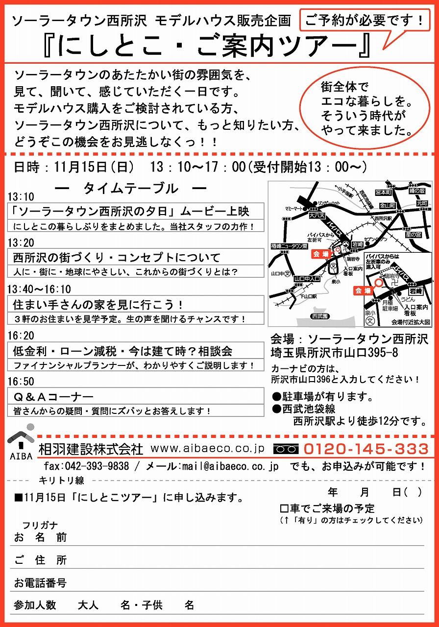 「暮らしている人に聞いてみよう!この街の住み心地 IN 西所沢」開催します!!_a0063175_23101951.jpg