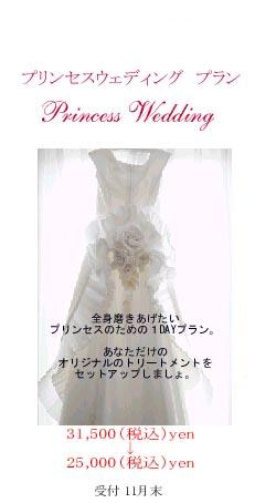 ハッピーブライダル☆_e0108851_22445231.jpg