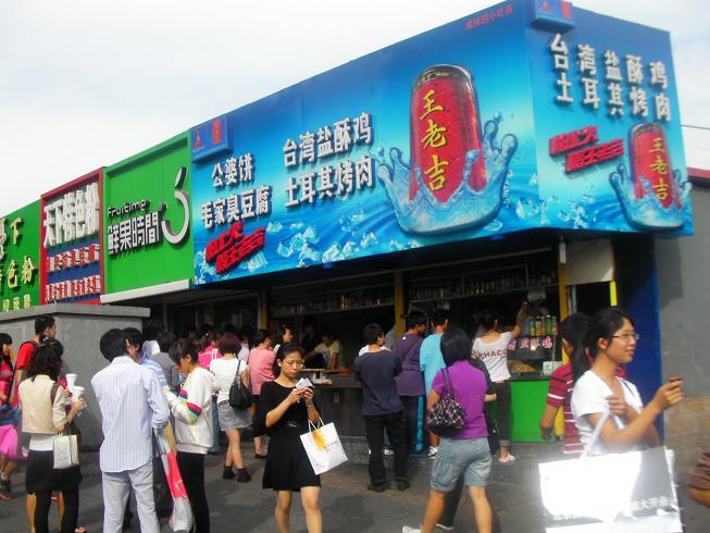 北京特別ビジネスアイデアレポート作成中_b0183063_1382694.jpg