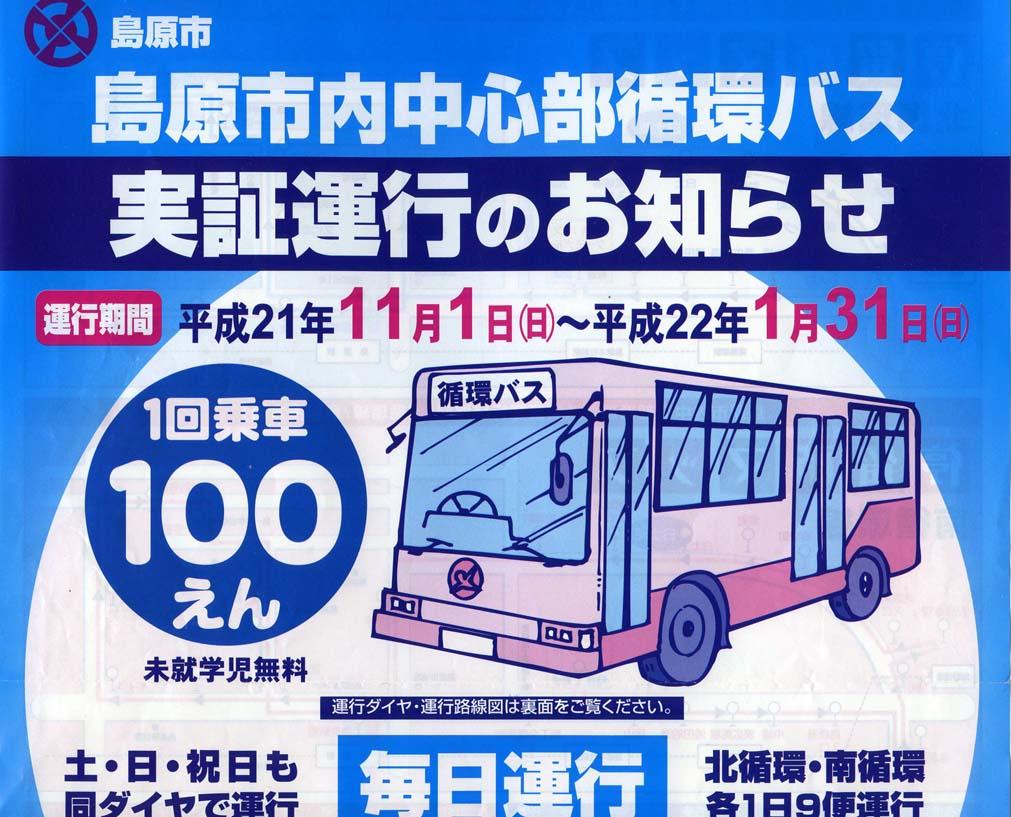 実証運行バス実証乗車_c0052876_13777.jpg