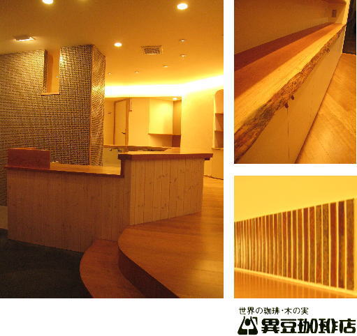 異豆珈琲店オープン_f0047576_15432561.jpg