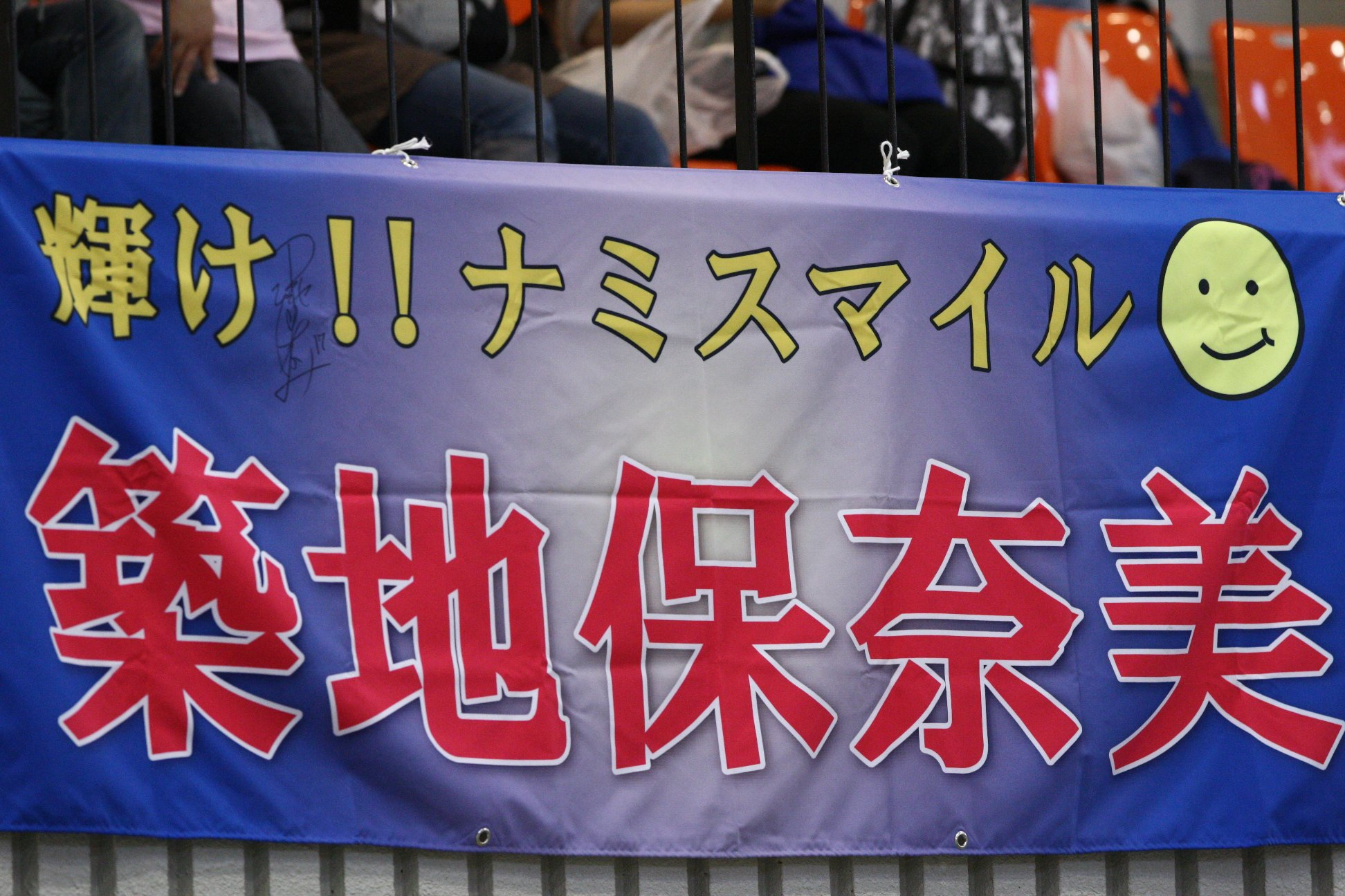日中親善バレーボール2009 守山大会リプライズ_f0178711_17151812.jpg