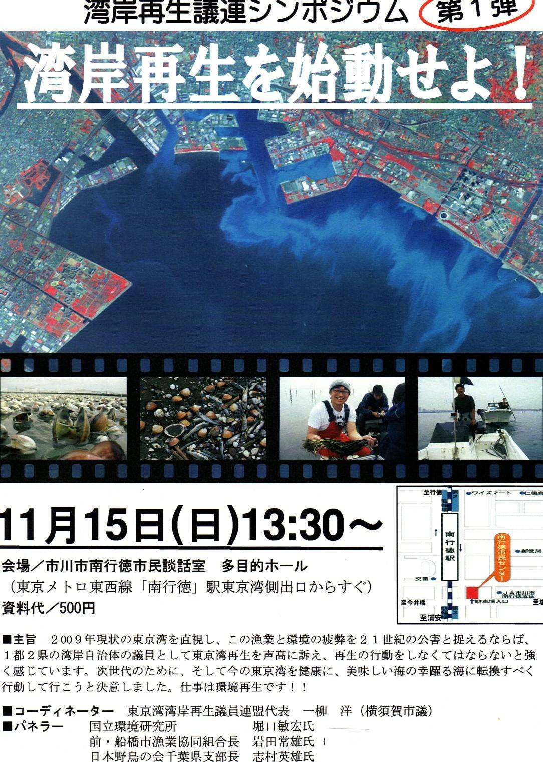 東京湾湾岸再生シンポジウム開催_f0165519_1151229.jpg