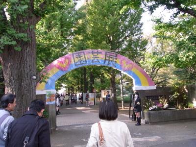 ++東京都立園芸高等学校 園芸展++_e0140921_21255650.jpg