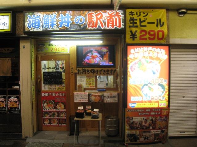 神戸三宮 海鮮丼の駅前_b0054727_1346789.jpg