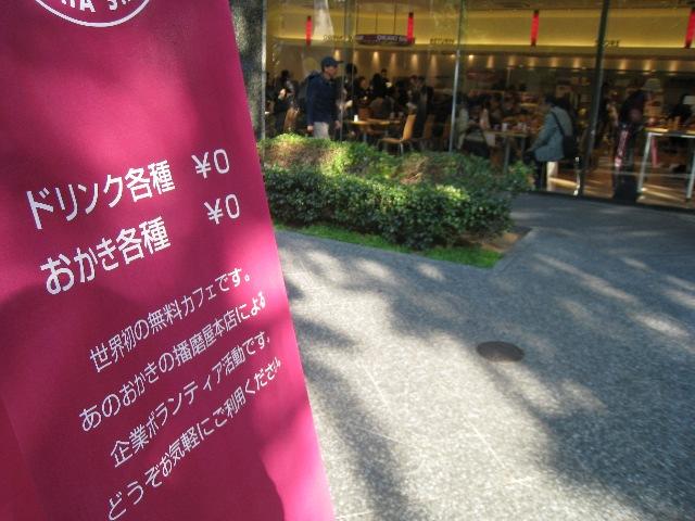 完全無料カフェ 播磨屋 御堂筋店_b0054727_14391285.jpg