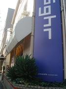 三ノ宮~芦屋☆  北野ホテル イグレック♪ スガハラ♪     copocopoカフェ♪ benchi♪_b0110035_11135795.jpg