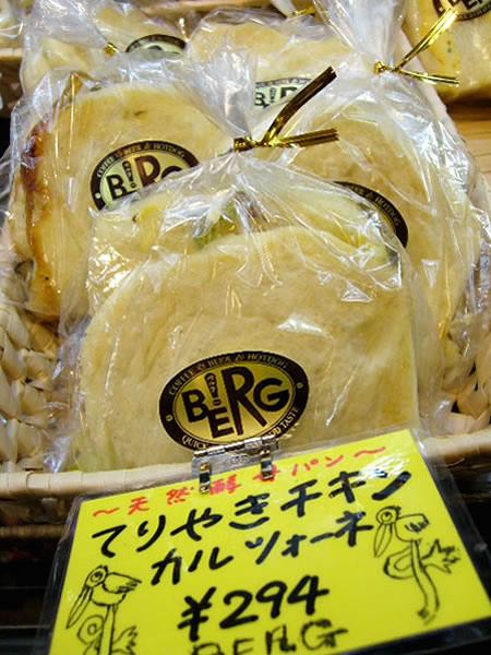 人気のカルツォーネにテリヤキチキン味が登場!_c0069047_1124963.jpg
