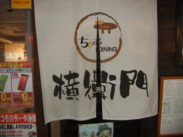 ちゃぶ DINING 横衛門_c0226202_18112472.jpg