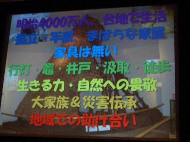 予想される地震の被害は国家予算1年分=200兆円!_f0141310_22522675.jpg