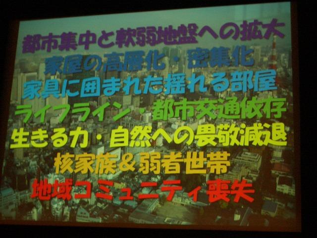 予想される地震の被害は国家予算1年分=200兆円!_f0141310_22524596.jpg