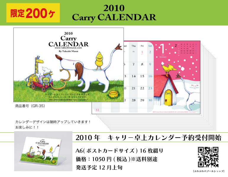 2010年キャリー卓上カレンダー予約スタート_a0039720_11391252.jpg