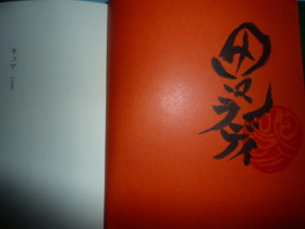田口ランディさん_e0102439_17525236.jpg