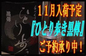 ◆日本のお酒と音楽の夕べ◆~三益酒店プロデュース~_b0087842_0322622.jpg