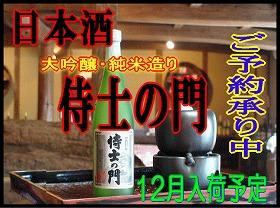 ◆日本のお酒と音楽の夕べ◆~三益酒店プロデュース~_b0087842_03426.jpg