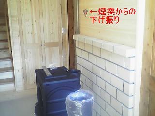 別荘地でのCozyUpHome「薪ストーブ設置」_d0059949_12321587.jpg