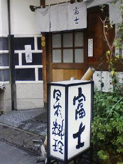 浅草 富士の江戸前天丼_f0112873_2212199.jpg
