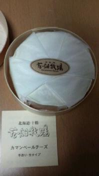 北海道土産_b0134285_22133516.jpg