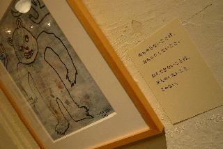 真鍋太郎さん×藤原ようこさん展/最終日再訪〜@夜の森岡書店_f0164187_1825083.jpg