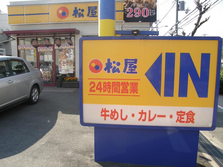 松屋の牛めし   東淀川菅原店_c0118393_1915994.jpg