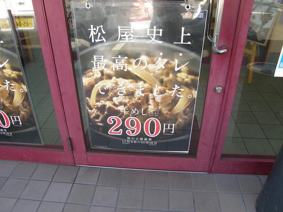 松屋の牛めし   東淀川菅原店_c0118393_1919222.jpg