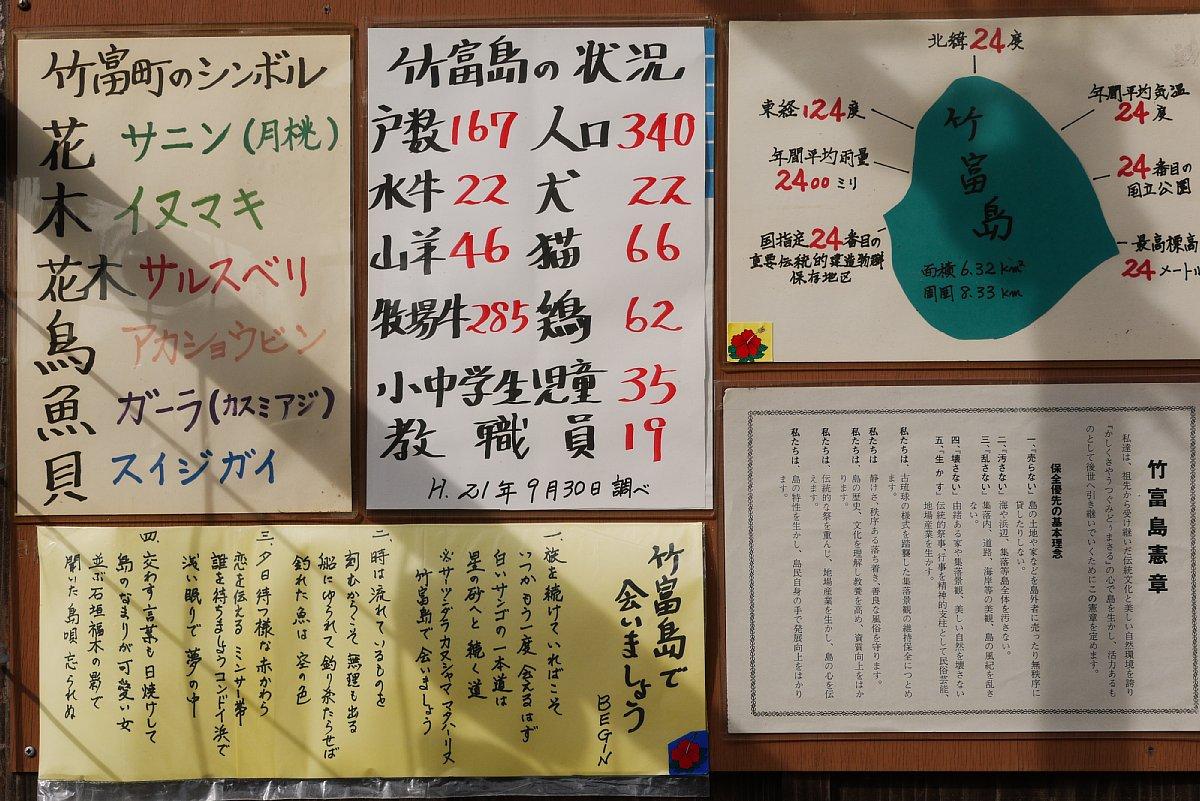 竹富島_c0124795_0563937.jpg