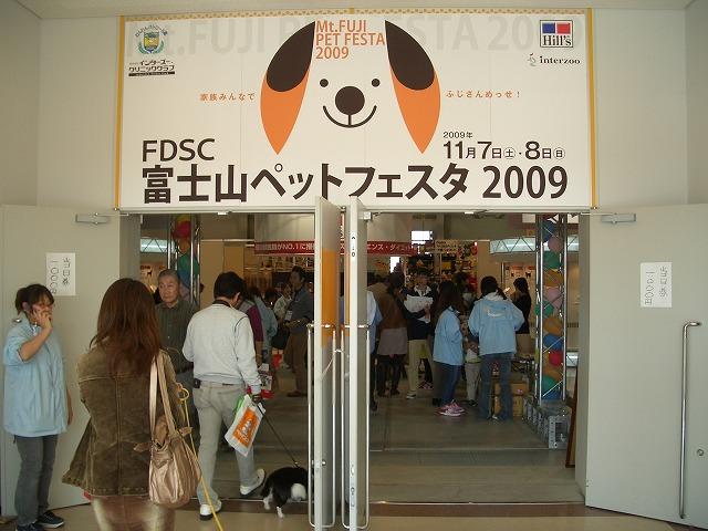 富士市発の新しいコンベンション「FDSC富士山ペットフェスタ」!_f0141310_23353130.jpg