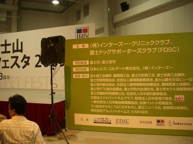 富士市発の新しいコンベンション「FDSC富士山ペットフェスタ」!_f0141310_2336233.jpg