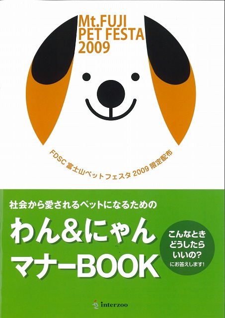 富士市発の新しいコンベンション「FDSC富士山ペットフェスタ」!_f0141310_2341178.jpg