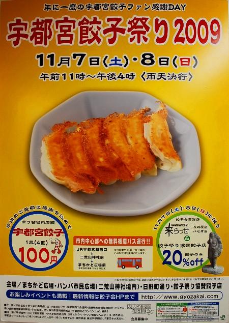 宇都宮餃子祭り2009_c0177814_1685191.jpg