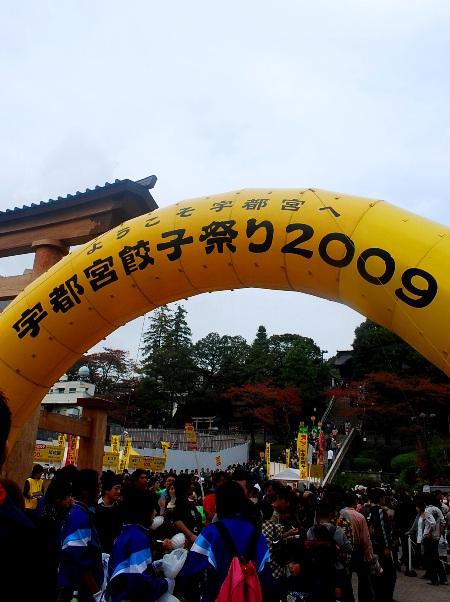 宇都宮餃子祭り2009_c0177814_1693538.jpg