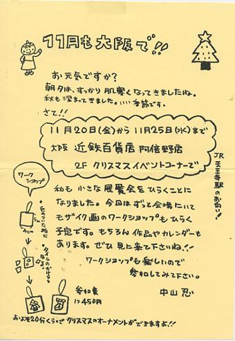 中山忍さん イベント&イラスト展示_a0111125_21451238.jpg