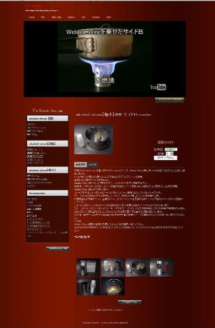 T\'s Stove ホームページをリニューアル&引っ越しました。_f0113727_8331399.jpg