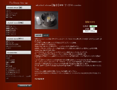 T\'s Stove ホームページをリニューアル&引っ越しました。_f0113727_8332349.jpg