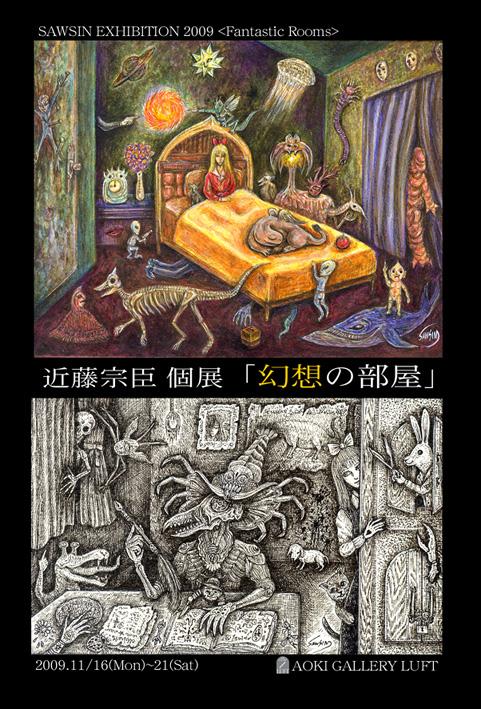 <告知>近藤宗臣個展「幻想の部屋」_a0093332_21503928.jpg