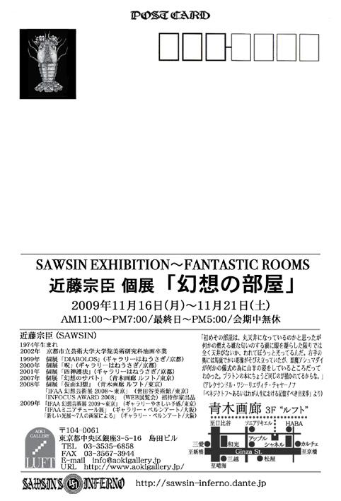 <告知>近藤宗臣個展「幻想の部屋」_a0093332_21512668.jpg