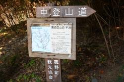 御在所岳 中道を登る 1212m  三重県_d0055236_864424.jpg