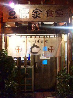 たかが豆腐、されど ゆし豆腐_a0103940_6483798.jpg