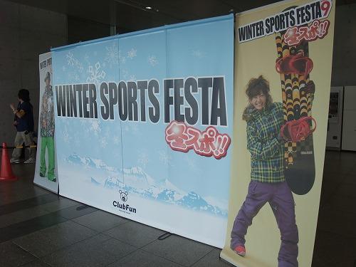ウインタースポーツフェスタ シーズン9「冬スポ」開催!_c0184265_15594934.jpg